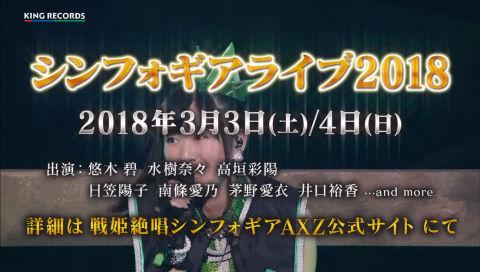 「シンフォギアライブ2018」開催告知