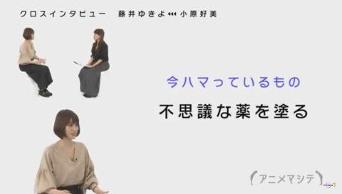 【1週間限定】アニメマシテ 2017年9月11日(月)放送分 (MC:藤井ゆきよ×小原好美)