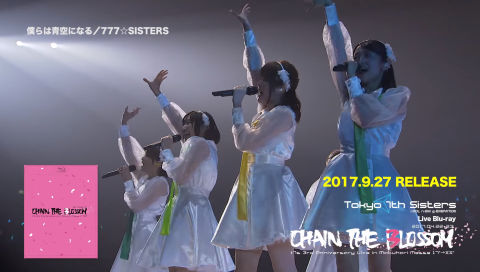 Tokyo 7th シスターズ『t7s 3rd Anniversary Live 17' →XX -CHAIN THE BLOSSOM- in Makuhari Messe』Trailer