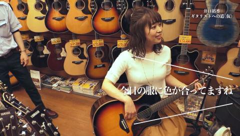 【期間限定】井口裕香「ギタリストへの道(仮)」第0回
