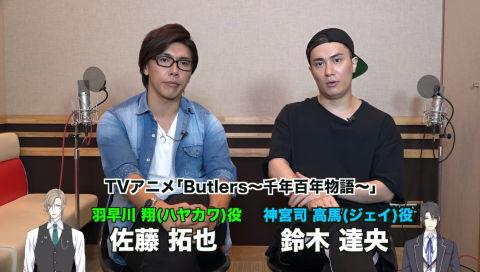 TVアニメ「Butlers~千年百年物語~」主演キャストコメントVTR
