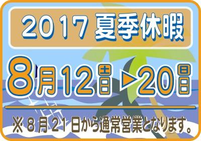 夏季休暇の連絡2017-01(400X280)