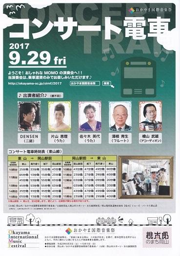 電車コンサート