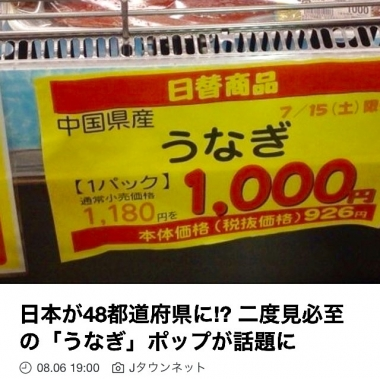 uchigohan20170807-1.jpg