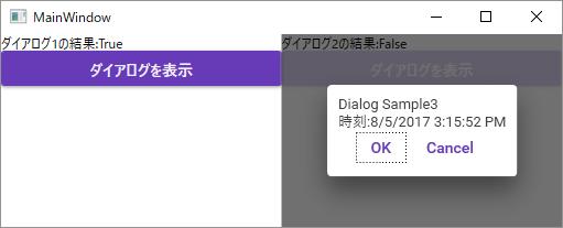 DialogSample3.png