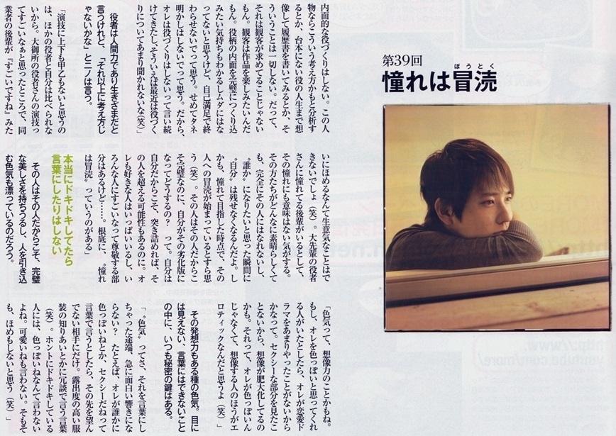 20123「39回憧れは冒涜」
