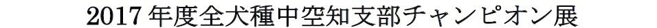 20170702中空知成績-01