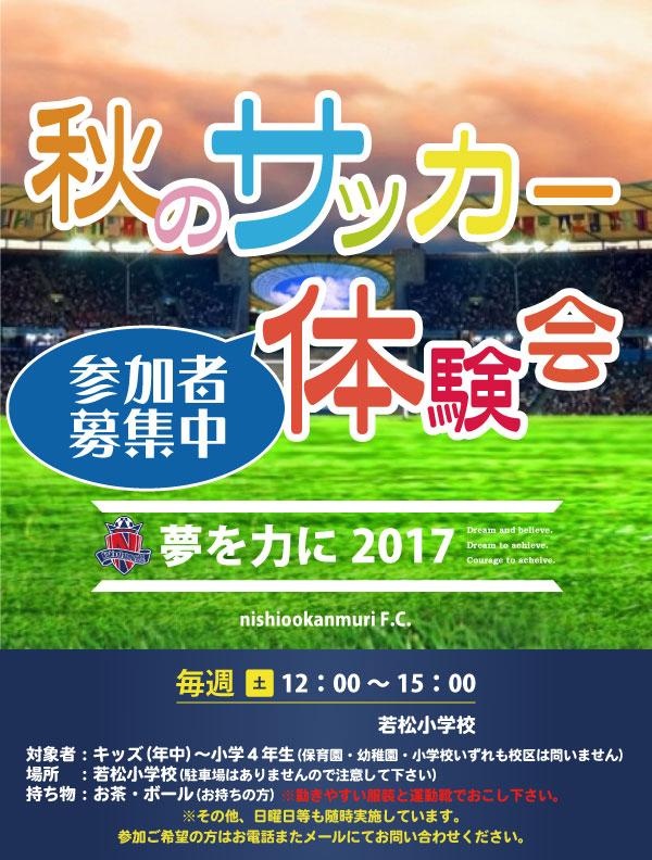 西大冠FC サッカー 体験会 2017秋
