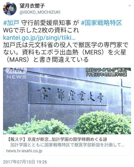 望月衣塑子 東京新聞 加計学園 加戸守行 国家戦略特区