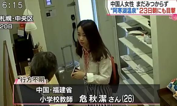 危秋潔 中国 美人 メモ 北海道 釧路 阿寒湖 行方不明