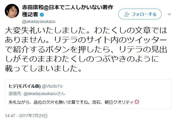 朝日新聞 リテラ マスゴミ リツイート 赤田康和 謝ったら死ぬ病気 KY 捏造 偏向