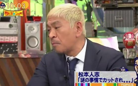 松本人志 ワイドナショー 上原多香子 不倫 フジテレビ 報道しない自由 選別 隠蔽