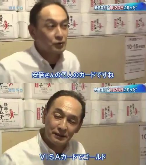 TBS クレジットカード 報道特集 個人情報 VISA ゴールドカード 焼き肉屋 焼肉鉄庵