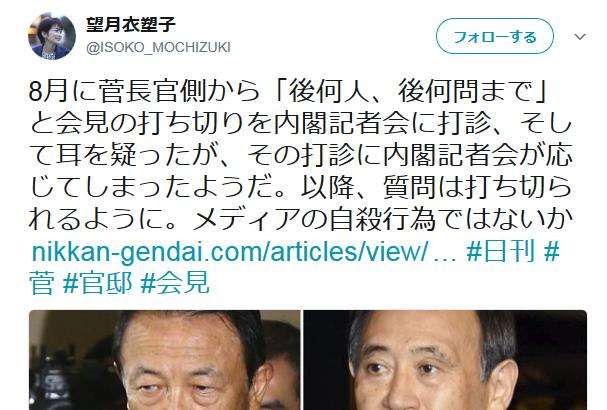 望月衣塑子 東京新聞 社会部 菅義偉 会見 アジ演説 歪曲 捏造