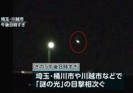火球 流星 流れ星 人工衛星 謎 UFO 埼玉 さいたま