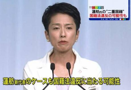 蓮舫 戸籍 二重戸籍 しばき隊 有田芳生 帰化 公職選挙法
