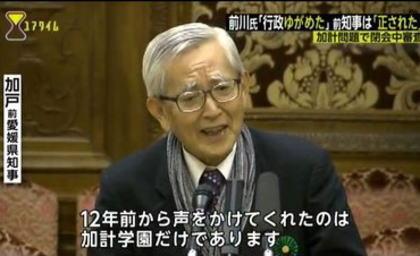 加戸守行 加計問題 マスゴミ 報道しない自由 泉放送 朝日新聞 毎日新聞 NHK