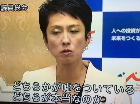 蓮舫 朝日新聞 戸籍 二重国籍 帰化 公職選挙法 国籍法
