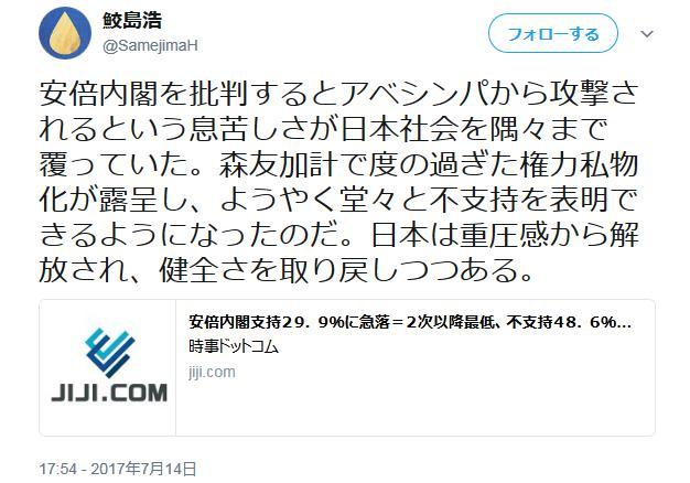 朝日新聞 鮫島浩 記者 パヨク マスゴミ 支持率