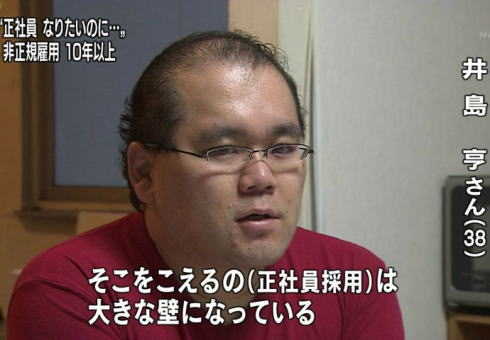 NHK パヨク AI フリーター ひとり暮らしの40代が日本を滅ぼす NHKスペシャル 結論ありき 誘導 印象操作