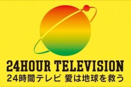 24時間テレビ 日本テレビ マラソン チャリティー 偽善 禊