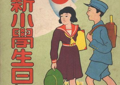 日記 小学生 戦前 昭和 無