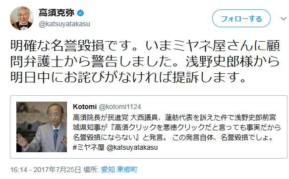 高須クリニック 高須克弥 浅野史郎 民進党 大西健介 蓮舫 厚生労働委員会