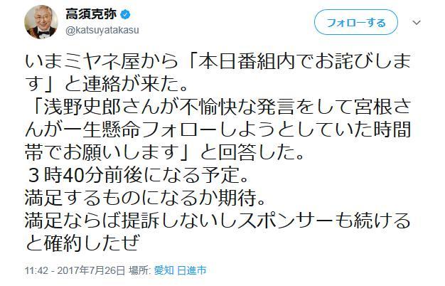 高須クリニック 高須克弥 浅野史郎 ミヤネ屋 民進党 大西健介 厚生労働委員会