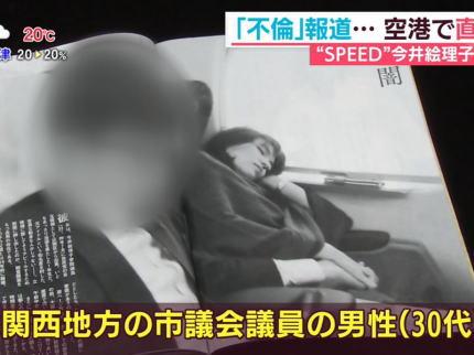 今井絵理子 SPEED 参議院 しゃくれ 橋本健 神戸市議 比例区
