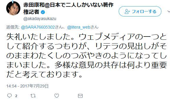 朝日新聞 リテラ 赤田康和 マスゴミ リツイート 謝ったら死ぬ病気 KY 捏造 偏向
