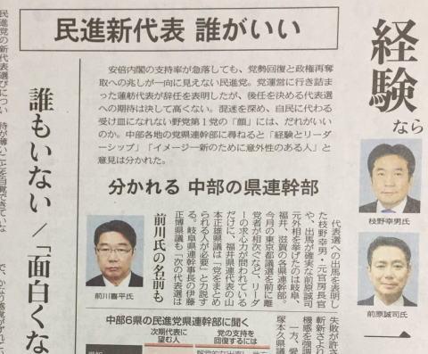 前川喜平 民進党 代表選 聖人 貧困調査 文科省 中日新聞