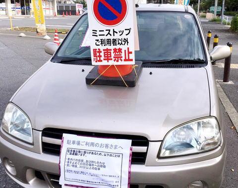 コンビニ ミニストップ 駐車場 違法駐車 囮 案山子 脊髄反射