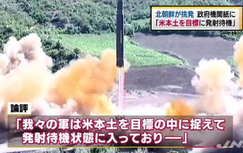 北朝鮮 金正恩 ICBM アメリカ トランプ