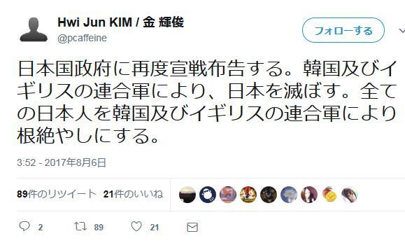 金輝俊 韓国籍 ヘイトクライム テロ コンビニ 通り魔