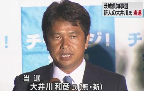 茨城県知事選 大井川和彦 橋本昌