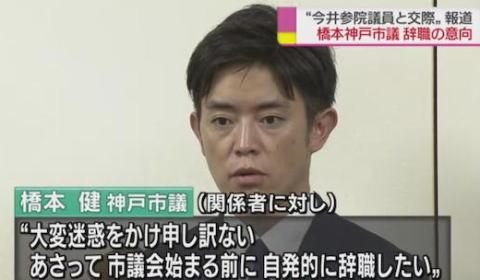 橋本健 神戸市議 政務活動費 今井絵理子 SPEED 参議院 しゃくれ
