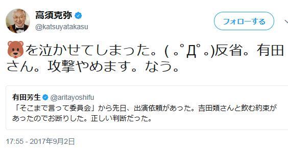 高須克弥 西原理恵子 有田芳生 しばき隊 提訴 北朝鮮