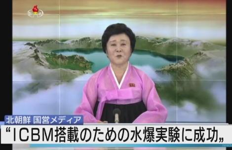 金正恩 水爆 北朝鮮 重大発表 核実験 ICBM