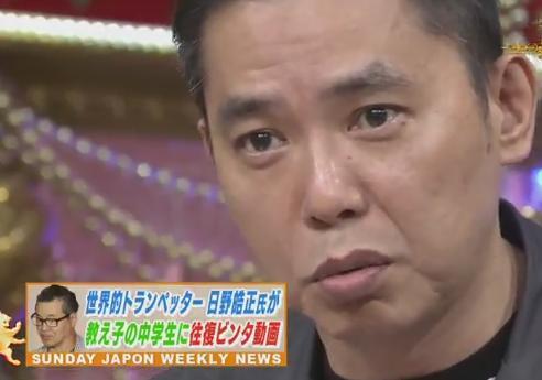 日野皓正 太田 爆笑問題 発達障害 中学生 ビンタ 体罰