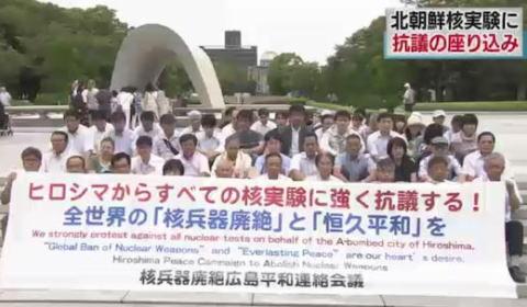 被爆者団体 アリバイ 北朝鮮 核実験 広島 平和記念公園