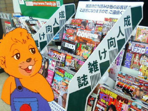 コンビニ 成人雑誌 東京五輪 カバー 表現の自由 千葉市