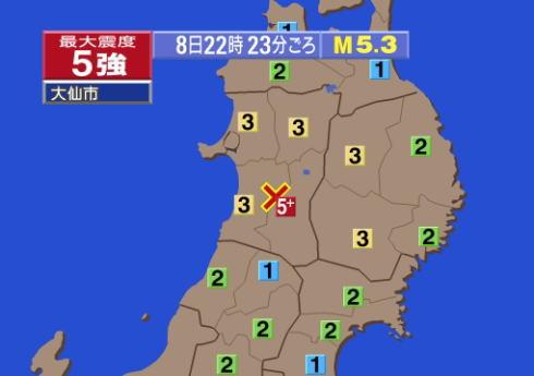 地震 秋田 内陸