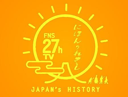 FNN27時間テレビ にほんのれきし ビートたけし 村上信五