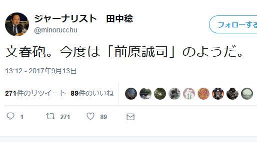 前原誠司 民進党 週刊文春 文春砲 共産党 有田芳生