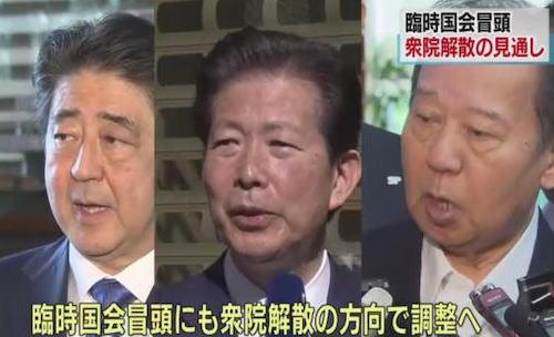 安倍首相 衆議院 解散 総選挙 臨時国会