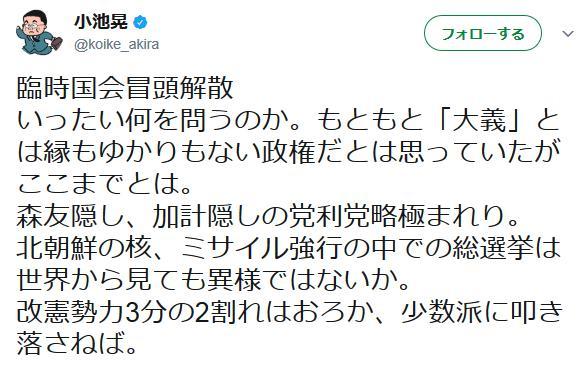 小池晃 共産党 批判 解散 総選挙 掌返し