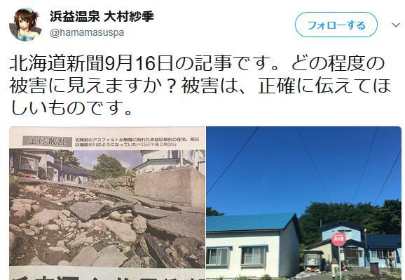 印象操作 画像 切り抜き 北海道新聞 マスゴミ