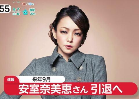 安室奈美恵 引退 芸能界