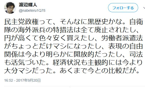 渡辺輝人 弁護士 民主党 黒歴史 共産党 自由法曹団