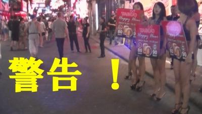 「Pattaya ひとり旅」gogo bar 警告 ! 【 ウォーキング ストリート 】